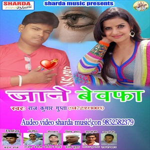 bhojpuri gana dj video download 2019