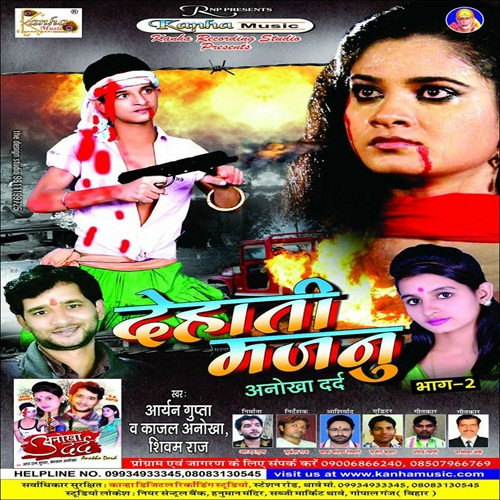 Free bhojpuri free mp3 download, bhojpuri new movie download, dj.